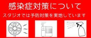 横浜ブロッサム感染症対策について