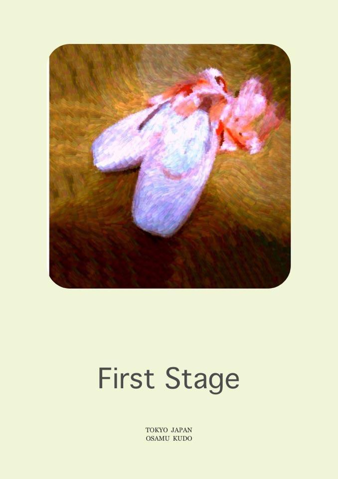 最初の舞台