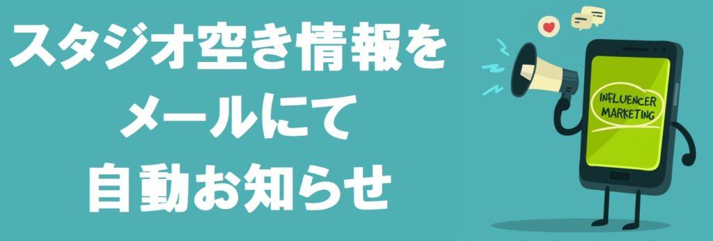 横浜 レンタルスタジオ 空き情報を自動でお知らせ